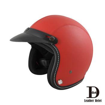 【DOT】多特皮革安全帽-城市系列-熱浪紅