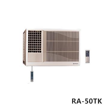 【HITACHI日立】7-9坪左吹窗型冷氣RA-50TK