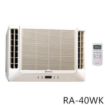 【HITACHI日立】4-6坪雙吹窗型冷氣RA-40WK