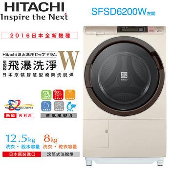 【日立HITACHI】12kg尼加拉飛瀑滾筒式洗脫烘 SFSD6200W日本原裝。 左開