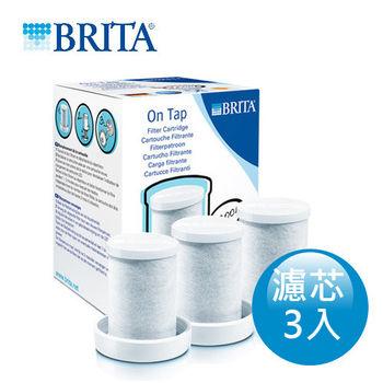 《德國BRITA》On Tap 龍頭式濾水器專用濾心三入