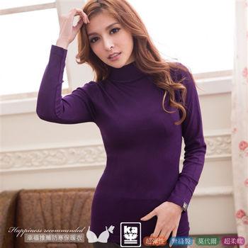 【伊黛爾】保暖衣 莫代爾高領無縫彈性舒適貼身保暖衣 FREE(紫色)