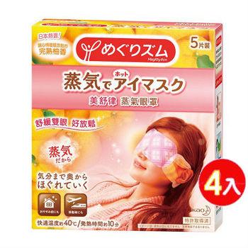 花王美舒律 蒸氣眼罩 柚香 5片裝(4盒入)