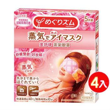 花王美舒律 蒸氣眼罩 玫瑰花香 5片裝(4盒入)