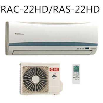 【HITACHI日立】3-4坪變頻分離冷暖氣RAC-22HD/RAS-22HD