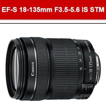 【Canon】EF-S 18-135mm F3.5-5.6 IS STM (公司貨) 拆鏡白盒