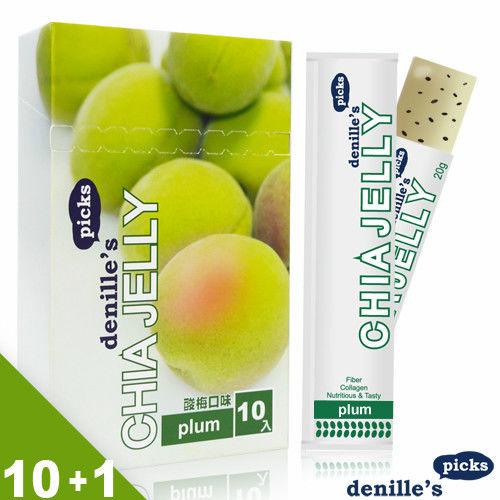 【denille's picks】奇亞籽膠原美美凍-酸梅口味10+1組(共110支)一元加購組