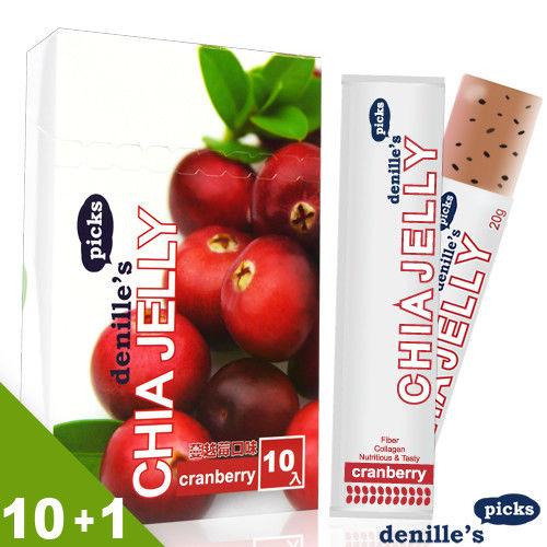 【denille's picks】奇亞籽膠原美美凍-蔓越莓口味10+1組加1元多1件(共110支)