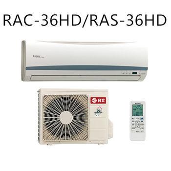【HITACHI日立】4-6坪變頻分離冷暖氣RAC-36HD/RAS-36HD網