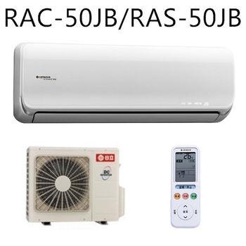 【HITACHI日立】7-9坪變頻分離式RAC-50JB/RAS-50JB