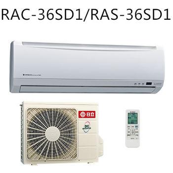 【HITACHI日立】4-6坪變頻分離式RAC-36SD1/RAS-36SD1