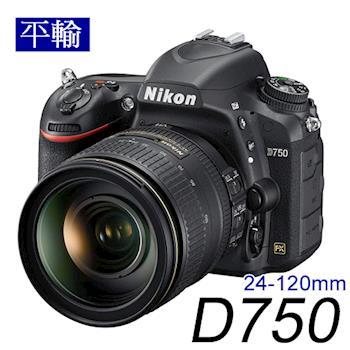 【64G+副電+單眼包組】Nikon D750 + 24-120VR 變焦鏡組*(中文平輸)