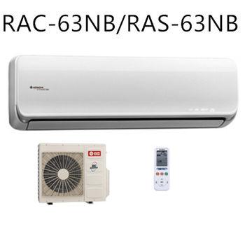 【HITACHI日立】9-11坪變頻冷暖RAC-63NB/RAS-63NB