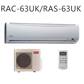 【HITACHI日立】9-11坪定頻分離式RAC-63UK/RAS-63UK