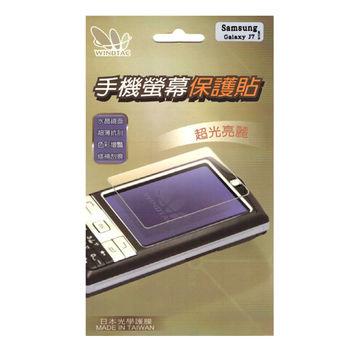 【WINDTAC】SAMSUNG Galaxy J7 手機螢幕專用保護貼