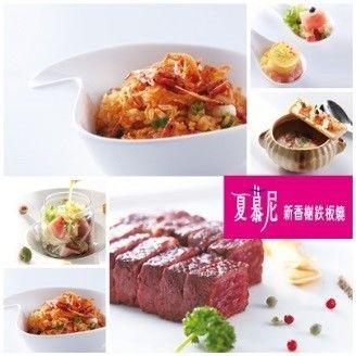 【王品集團】夏慕尼法式鐵板燒 餐券(4張)