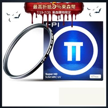 I-PI 77mm 多層鍍膜保護鏡 MRC UV