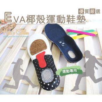 ○糊塗鞋匠○ 優質鞋材 C19 EVA椰殼運動鞋墊 (3雙/組)
