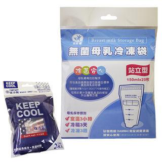 貝斯康 無菌母乳冷凍袋150ml-站立型60入 滅菌(+保冷劑2入)