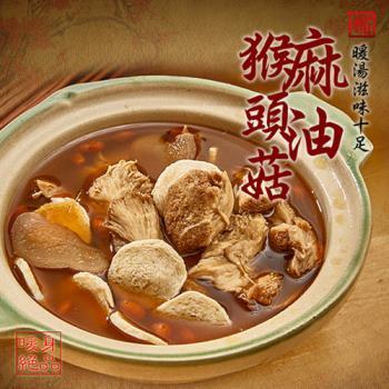 【易大師】麻油猴頭菇10包組(800g/包)