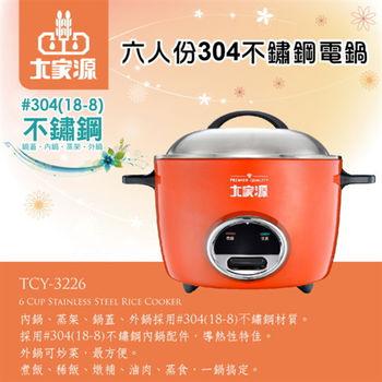 大家源 六人份304不鏽鋼電鍋TCY-3226