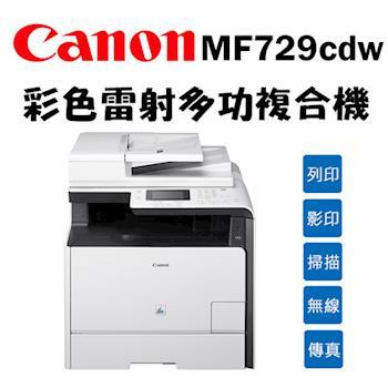 Canon imageCLASS MF729Cdw 彩色雷射多功能事務機