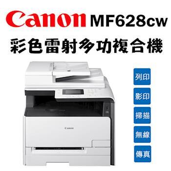 Canon imageCLASS MF628Cw 彩色雷射多功能事務機