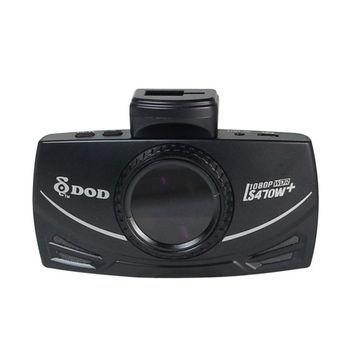 DOD LS470W+ GPS測速+行車記錄器