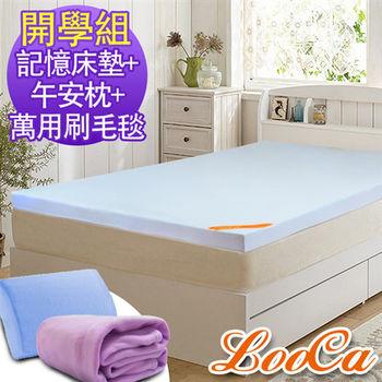 《開學組》LooCa透氣排汗全記憶3cm床枕毯組-單人