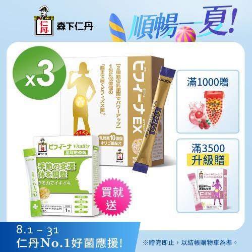 【森下仁丹】晶球長益菌-頂級版(30包/盒X3盒)