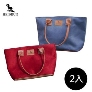 【HEIDRUN海蒂倫】麂皮質感手提包/水餃包(2入)