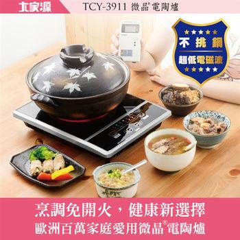 買就送-大家源微晶按鍵式電陶爐(TCY-3911)+不銹鋼BBQ烤盤