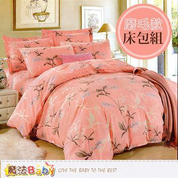魔法Baby磨毛6x6.2尺雙人加大枕套床包組 w06028