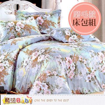 魔法Baby磨毛6x6.2尺雙人加大枕套床包組 w06027