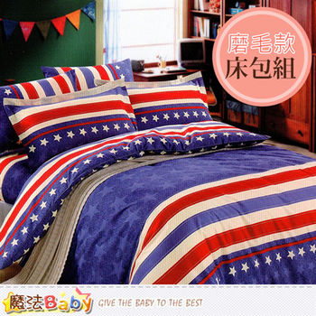 魔法Baby 磨毛5x6.2尺雙人枕套床包組 w00062