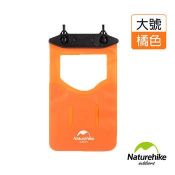 Naturehike 便攜式可觸控手機防水袋 保護套-大(橘色)