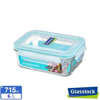 【Glasslock】強化玻璃微波保鮮盒 - 長方形715ml(六入組)