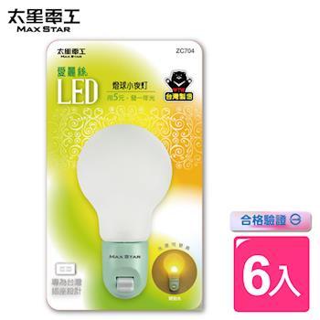 【太星電工】愛麗絲LED燈球小夜燈(6入) ZC704*6
