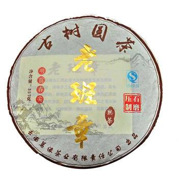 金賞雲南老班章古樹普洱茶(7片)