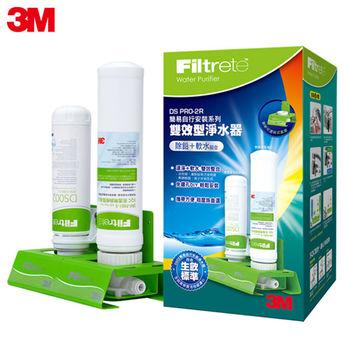 【3M】極淨便捷DIY軟水+濾淨雙效型淨水器 DS PRO-2R