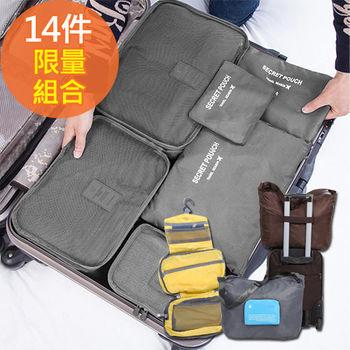 【韓版】輕旅行收納14件組(收納袋+拉桿包+盥洗包)