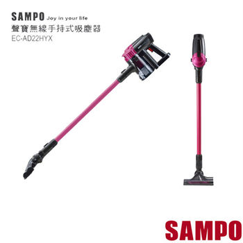 【聲寶SAMPO】無線手持式吸塵器 EC-AD22HYX