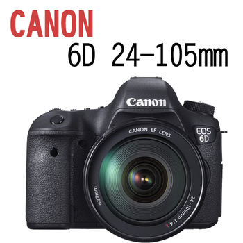 [送32G原電]CANON EOS 6D 24-105mm F4  KIT組 (公司貨)
