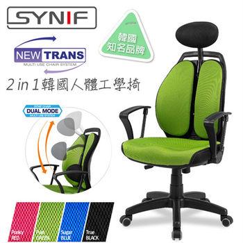 【韓國 SYNIF】 New Trans 雙背輕巧型人體工學椅