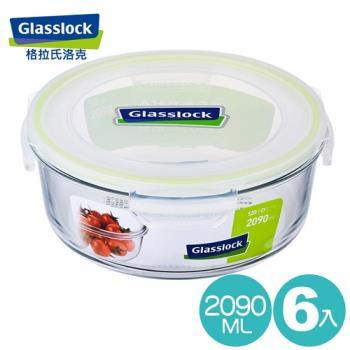 【Glasslock】強化玻璃微波保鮮盒 - 圓形2090ml(六入組)