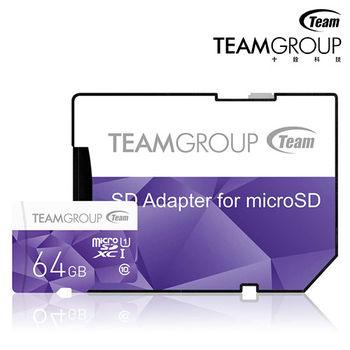 Team十銓科技MicroSDXC UHS-I 64G炫彩高速記憶卡(附轉卡)