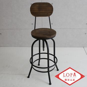 【微量元素】手感工業風美式仿舊吧台椅