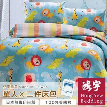 【鴻宇HongYew】非洲草原防蹣抗菌單人二件式床包組