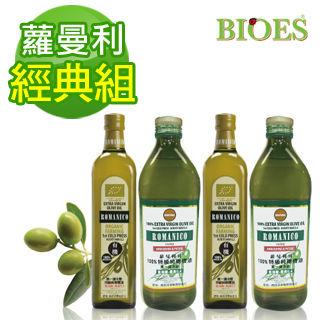 【囍瑞 BIOES】蘿曼利有機+羅曼利可特級橄欖油(2+2入-750ml+1000ml)