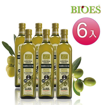 【囍瑞 BIOES】蘿曼利有機特級冷壓100%純橄欖油(750ml-6入)